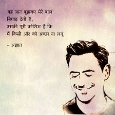 Bad Words Quotes, Fake Love Quotes, Love Quotes Poetry, Secret Love Quotes, Fact Quotes, Friendship Quotes In Hindi, Hindi Quotes On Life, Life Quotes, Crush Quotes
