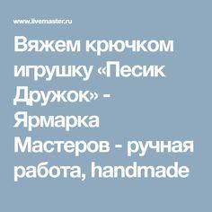 Вяжем крючком игрушку «Песик Дружок» - Ярмарка Мастеров - ручная работа, handmade