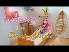 "На конкурс ""Дом мечты моих кукол"" от канала ""DreamWorld - Мир мечты"" - YouTube"