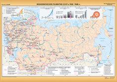 Экономическое развитие СССР в 1926-1940 гг.