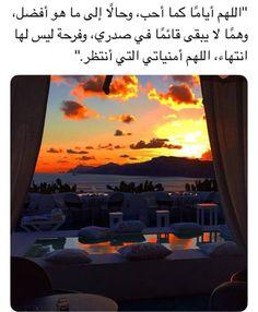 يارب Some Quotes, Beauty Routines, Cool Words, Allah, Qoutes, Pray, Positivity, Faith, Feelings