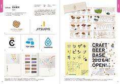 地域を熱くする!注目のデザイナーたち / PIE International + PIE BOOKS