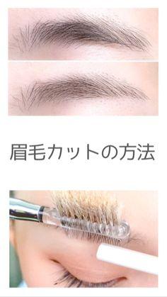 ハサミとシェーバーの使い分けが重要!眉毛の基本的な整え方!忙しい朝もこれで時短! | C CHANNEL Eyebrows, Eyeshadow, How To Make, Beauty, Women, Brows, Cosmetology, Eye Brows, Eye Shadows