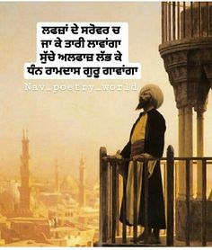 Sikh Quotes, Gurbani Quotes, Happy Quotes, True Quotes, Motivational Quotes, Inspirational Quotes, Qoutes, Prison Quotes, Learn To Fight Alone