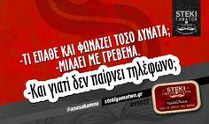 -Τι έπαθε και φωνάζει τόσο δυνατά;  @anasakamou - http://stekigamatwn.gr/s5022/