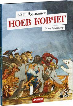 Ноев ковчег - Нурдквист Свен   Купить книгу с доставкой   My-shop.ru
