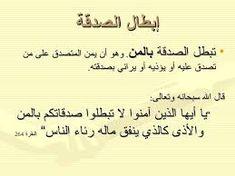 Pin By الدعوة الى الله On أحاديث نبوية شريفة عن المنان Arabic Calligraphy Calligraphy Arabic