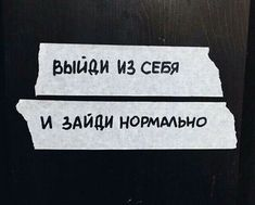 Мысли The Words, Russian Quotes, Mood Quotes, Quotations, Motivational Quotes, Letters, Thoughts, Writing, Feelings