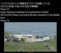 Israel  had been treating Syria extremists in Golan 2013/3/29 (Friday) morning 4:59 diary situation in the Middle East Press TV