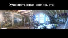 Участвую в росписи стен в большом доме на Барвихе