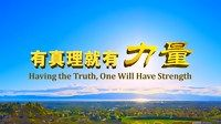 """【Eastern Lightning】Micro Film """"Having The Truth, One Will Have Str - Funny Videos at Videobash"""