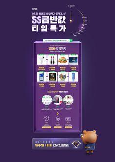 2019년5월3주차 #위메프 #타임특가 #wemakeprice.com Event Banner, Web Banner, Online Web Design, Korean Products, Promotional Design, Event Page, Website Layout, Event Design, Typography
