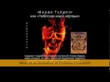 Бардо Тхедол или Тибетская Книга Мертвых (аудиокнига)