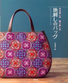 I really love the bag on the cover of this book: Master Collection Sadako Totsuka 15 - Zizashi Embroidery Bag - Japanese craft book $46