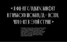 Шрифт, специально созданный под проект «Батенька, да вы трансформер»