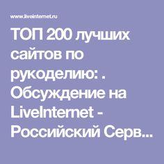 ТОП 200 лучших сайтов по рукоделию: . Обсуждение на LiveInternet - Российский Сервис Онлайн-Дневников