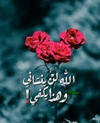 صورجميلة Google Search Arabic Quotes Beautiful Arabic Words Love Quotes Wallpaper