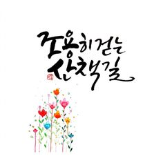 2번째 이미지 Blog, Calligraphy, Home Decor, Lettering, Decoration Home, Room Decor, Blogging, Calligraphy Art, Home Interior Design