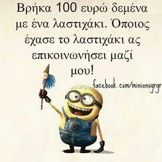 Whaaaat...? Funny Greek Quotes, Greek Memes, Minion Jokes, Minions Quotes, Ancient Memes, Bring Me To Life, Funny Statuses, Stupid Funny Memes, Just For Laughs