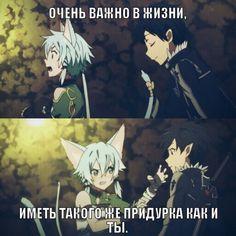 Новости Russian Anime, Manga Anime, Anime Art, Anime Mems, Funny Memes, Jokes, Art Memes, Sword Art Online, Otaku
