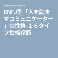 ENFJ型「人を励ますコミュニケーター」の性格-16タイプ性格診断