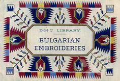 Gallery.ru / Фото #20 - Bulgarian Embroidery - Dora2012 (01 of 31)