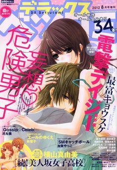 Dengeki Daisy Dengeki Daisy Manga, Girl Couple, Cool Books, Manga Covers, Character Names, Manga To Read, Book Nerd, Shoujo, True Stories