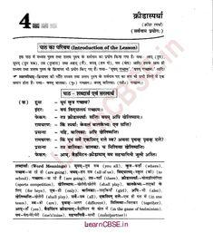 Sanskrit Book For Class 6