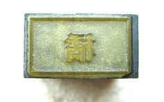 """This stamp is the Kanji (Chinese character) for """"橘"""" """"tachibana"""" = """"orange, tangerine """". #vintage #etsy"""