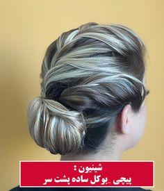 مدل شینیون پیچی _بوکل ساده پشت سر Chignon Hair