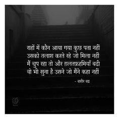 Senior Club, Secret Crush Quotes, Myself Status, Dil Se, True Words, Hindi Quotes, Deep Thoughts, True Quotes, Song Lyrics