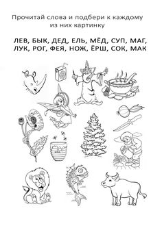 Russian Language, Learn To Read, Child Development, Pre School, Mathematics, Worksheets, Children, Kids, Coloring Pages