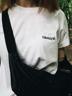 Cyrillic t-shirt танцуй.) with embroidery, cyrillic tshirt, russian clothing gift Rave Shirts, Slogan Tshirt, T Shirt Print, Aesthetic T Shirts, Vintage Street Fashion, Shirt Embroidery, Perfect Wardrobe, Rave Wear, Diy Clothes