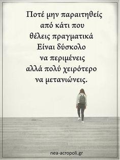 Greek Quotes, Deep Thoughts, Philosophy, Health Tips, Mindfulness, Messages, Words, Memes, Statues