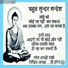 Popular Life Quotes by Leaders Famous Motivational Quotes, Buddha Quotes Inspirational, Inspirational Quotes Pictures, Buddha Quotes Life, Buddhist Quotes, Life Lesson Quotes, Life Quotes, Chankya Quotes Hindi, Chanakya Quotes