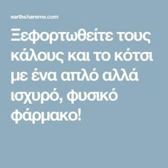 Ξεφορτωθείτε τους κάλους και το κότσι με ένα απλό αλλά ισχυρό, φυσικό φάρμακο! Natural Cold Remedies, Herbal Remedies, Health Remedies, Healthy Nutrition, Healthy Tips, Health And Wellness, Health Fitness, Diarrhea Remedies, Green Tea Recipes