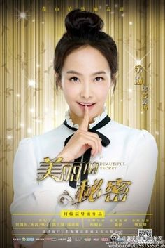 "Poster Released for Chinese Drama ""Beautiful Secret"" that f(X) Victoria Stars In"