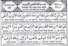 আল কোরান ও হাদিসের কথ, সরল সঠিক পথের কথা,  : 94.Sura Al-Inshirah Bengali translation and pronun...