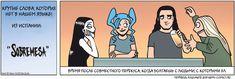 Комиксы про Неми 150522 #4002