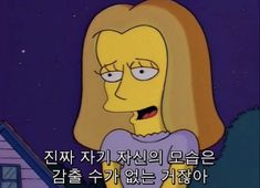 [바이가니 : BY GANI] 심슨네 가족들 (THE SIMPSONS) 명장면 명대사 모음, 심슨짤 : 네이버 블로그 Words Quotes, Sayings, Korean Quotes, Learn Korean, Korean Language, Retro Aesthetic, Famous Quotes, Book Design, Sentences