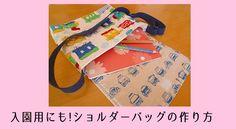 子どもが荷物を出し入れしやすいシンプルな形と、ママの作りやすさを考えた形でおすすめです。 ダウンロードできる無料のレシピもご紹介しています。 時間を節約して簡単に作れるようにロックミシンでの始末がいりません。 レッスンバッグや図書袋として肩掛けバックを作ってあげたい! 幼稚園バッグを手作りしてあげたい! そんなママにおすすめです。 図書袋やレッスンバッグとして人気の高い手提げの作り方も別ページでご紹介していますので、あわせてご覧くださいね。 通園・絵本バッグに使える手提げ袋 入園にも使える!子ども用の蓋付きのキルティングポシェットの作り方 今回ご紹介するのは、A5サイズがスポッと入る薄型のショルダーバッグです。 レシピが必要な方は、PCよりダウンロードください。 材料(できあがり寸法:タテ約20cm×ヨコ約25cm×マチ約4cm) <バッグ本体> 表地 キルティング タテ46cm×ヨコ31cm 裏地 オックス、キャンバス等の普通地 タテ46cm×ヨコ31cm <フタ部分> 表地 キルティング タテ21cm×ヨコ27cm 裏地 オックス、キャンバス等の普通地…