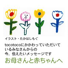 tocotoco web|妊娠~出産~育児まで雑誌tocotocoは子育てを応援します|blog一覧