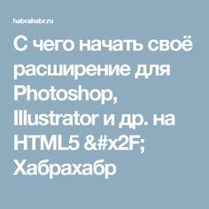 С чего начать своё расширение для Photoshop, Illustrator и др. на HTML5 / Хабрахабр Photoshop, Coding, Programming