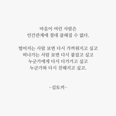 Korean Quotes, Calligraphy Letters, Sentences, Poems, Memories, Lettering, Writing, Life, Texts