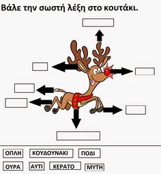 Christmas Time, Christmas Crafts, Xmas, Greek Language, Christmas Printables, Pre School, Kindergarten, Activities, Education