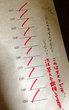 センス溢れる解答ばかり!テストで書かれたおもしろ珍解答...次は期待しています。