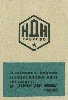 bulgarian matchbox / shailesh chavada