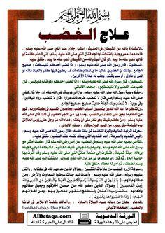 Islamic Phrases, Islamic Qoutes, Islamic Teachings, Doa Islam, Islam Hadith, Tafsir Coran, Quran Tafseer, Muslim Religion, Arabic Poetry