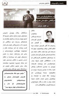 بە ئەلەكترۆنی كردنی دام و دەزگەكانی حكوومەتی هەرێم …an Electronic Government makes governmental affairs easier and is a modern aspect of Kurdistan region… /Modern Technique Magazine, No.5 Jan.2009/