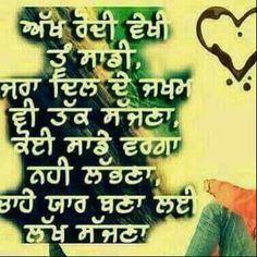 || Punjabi Quotes ||